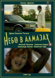 Смотреть фильм Небо в алмазах онлайн на Кинопод бесплатно
