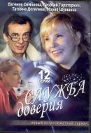 Смотреть фильм Служба доверия онлайн на KinoPod.ru бесплатно