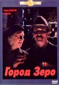 Смотреть Город Зеро онлайн на Кинопод бесплатно