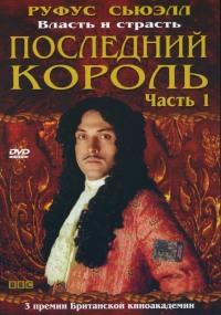 Смотреть Последний король онлайн на KinoPod.ru бесплатно