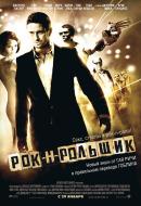 Смотреть фильм Рок-н-рольщик онлайн на KinoPod.ru платно