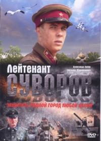 Смотреть Лейтенант Суворов онлайн на Кинопод бесплатно