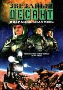 Смотреть фильм Звездный десант: Хроники онлайн на KinoPod.ru бесплатно