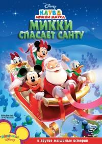 Смотреть Микки спасает Санту онлайн на Кинопод бесплатно