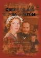 Смотреть фильм Сверчок за очагом онлайн на Кинопод бесплатно