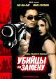 Смотреть фильм Убийцы на замену онлайн на Кинопод бесплатно