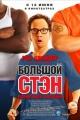 Смотреть фильм Большой Стэн онлайн на Кинопод бесплатно