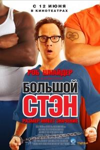 Смотреть Большой Стэн онлайн на KinoPod.ru бесплатно