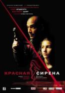 Смотреть фильм Красная сирена онлайн на Кинопод бесплатно