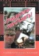Смотреть фильм Тридцатого уничтожить! онлайн на Кинопод бесплатно