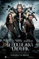 Смотреть фильм Белоснежка и охотник онлайн на Кинопод бесплатно