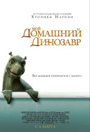 Смотреть фильм Мой домашний динозавр онлайн на KinoPod.ru платно