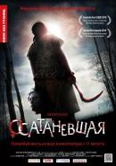 Смотреть фильм Осатаневшая онлайн на Кинопод бесплатно