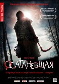 Смотреть Осатаневшая онлайн на Кинопод бесплатно