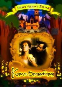Смотреть Король Дроздобород онлайн на Кинопод бесплатно