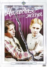 Смотреть Молодая жена онлайн на KinoPod.ru бесплатно