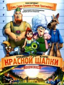 Смотреть фильм Правдивая история Красной Шапки онлайн на Кинопод бесплатно