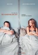 Смотреть фильм Развод по-американски онлайн на KinoPod.ru платно