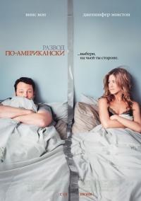 Смотреть Развод по-американски онлайн на Кинопод бесплатно