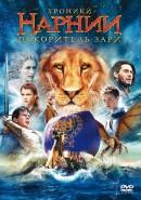Смотреть фильм Хроники Нарнии: Покоритель Зари онлайн на KinoPod.ru платно