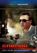 Смотреть фильм Слепой: Оружие возмездия онлайн на Кинопод бесплатно