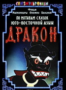 Смотреть фильм Дракон онлайн на KinoPod.ru бесплатно
