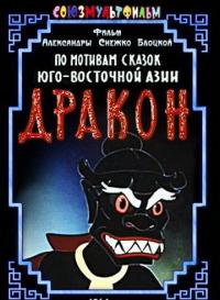 Смотреть Дракон онлайн на Кинопод бесплатно