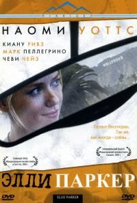Смотреть Элли Паркер онлайн на Кинопод бесплатно