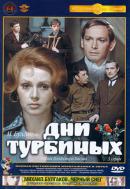 Смотреть фильм Дни Турбиных онлайн на KinoPod.ru бесплатно
