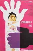 Смотреть фильм Бриллиантовая рука онлайн на KinoPod.ru бесплатно