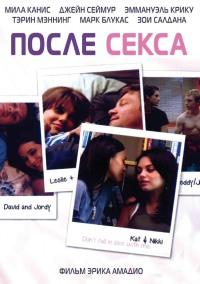 Смотреть После секса онлайн на Кинопод бесплатно