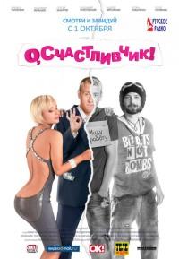 Смотреть О, счастливчик! онлайн на Кинопод бесплатно