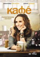 Смотреть фильм Кафе онлайн на Кинопод бесплатно