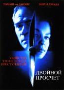 Смотреть фильм Двойной просчет онлайн на KinoPod.ru платно