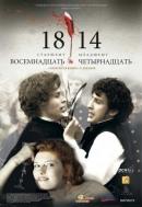 Смотреть фильм 18-14 онлайн на KinoPod.ru бесплатно