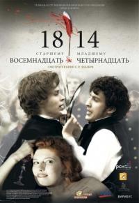 Смотреть 18-14 онлайн на Кинопод бесплатно