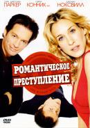 Смотреть фильм Романтическое преступление онлайн на KinoPod.ru платно