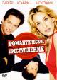 Смотреть фильм Романтическое преступление онлайн на Кинопод бесплатно