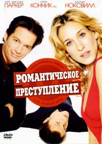 Смотреть Романтическое преступление онлайн на Кинопод бесплатно