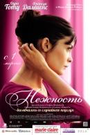 Смотреть фильм Нежность онлайн на Кинопод бесплатно