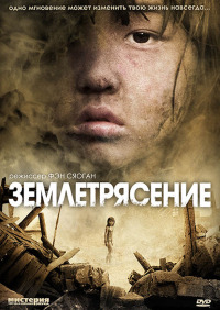 Смотреть Землетрясение онлайн на Кинопод бесплатно