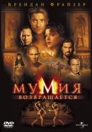 Смотреть фильм Мумия возвращается онлайн на KinoPod.ru платно