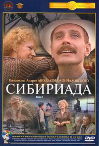 Смотреть Сибириада онлайн на KinoPod.ru бесплатно