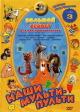 Смотреть фильм Большой секрет для маленькой компании онлайн на Кинопод бесплатно
