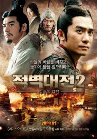 Смотреть Битва у Красной скалы 2 онлайн на Кинопод бесплатно