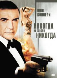 Смотреть Никогда не говори «никогда» онлайн на KinoPod.ru бесплатно