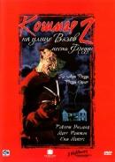 Смотреть фильм Кошмар на улице Вязов 2: Месть Фредди онлайн на Кинопод бесплатно