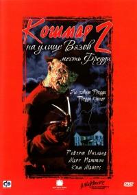 Смотреть Кошмар на улице Вязов 2: Месть Фредди онлайн на Кинопод бесплатно