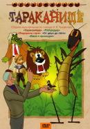 Смотреть фильм Тараканище онлайн на Кинопод бесплатно
