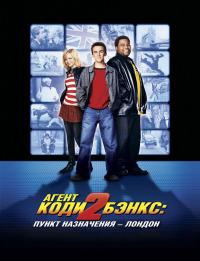 Смотреть Агент Коди Бэнкс 2: Пункт назначения – Лондон онлайн на Кинопод бесплатно